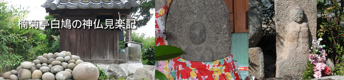 楠菊亭白鳩の神仏見楽記
